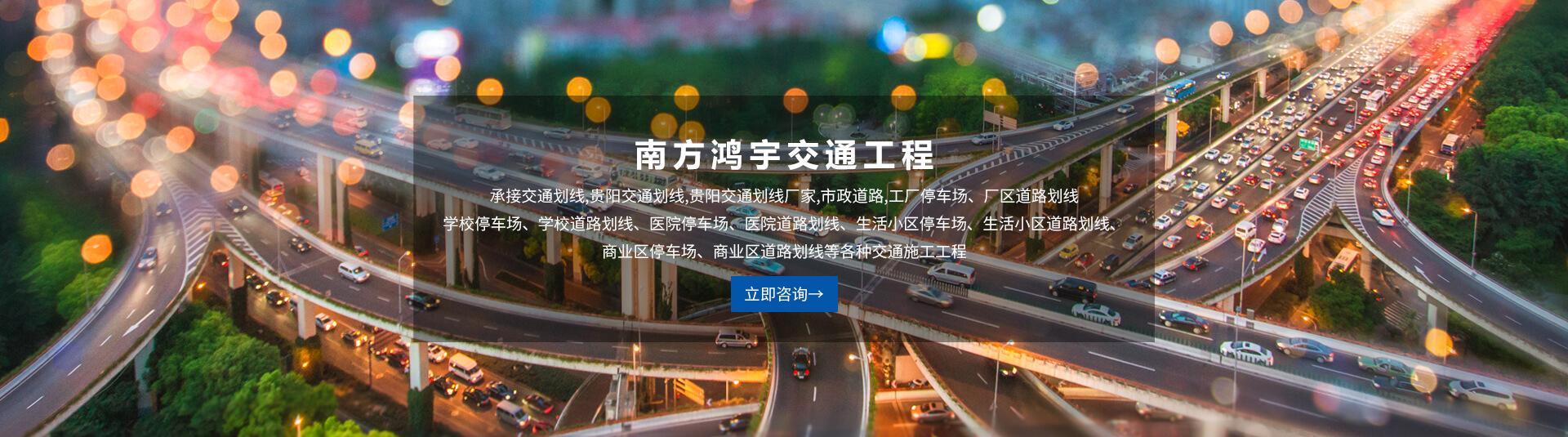 贵阳交通划线