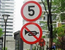 观山湖交通限速标志牌