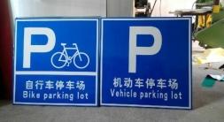 贵州停车场标志标牌