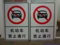 观山湖机动车禁止通行标志标牌