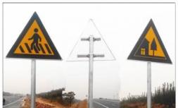 观山湖斑马线的交通标志牌